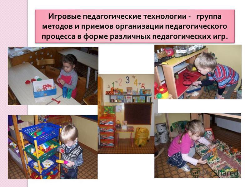 Игровые педагогические технологии - группа методов и приемов организации педагогического процесса в форме различных педагогических игр.