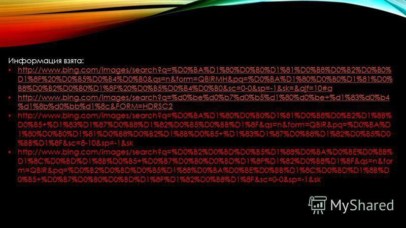 Информация взята: http://www.bing.com/images/search?q=%D0%BA%D1%80%D0%B0%D1%81%D0%B8%D0%B2%D0%B0% D1%8F%20%D0%B5%D0%B4%D0%B0&qs=n&form=QBIRMH&pq=%D0%BA%D1%80%D0%B0%D1%81%D0% B8%D0%B2%D0%B0%D1%8F%20%D0%B5%D0%B4%D0%B0&sc=0-0&sp=-1&sk=&ajf=10#a http://w