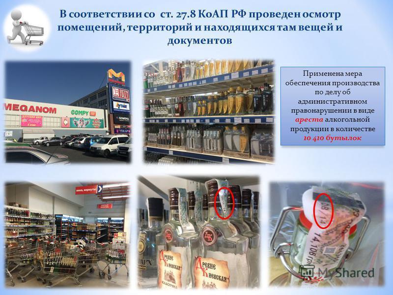 3 Применена мера обеспечения производства по делу об административном правонарушении в виде ареста алкогольной продукции в количестве 10 410 бутылок
