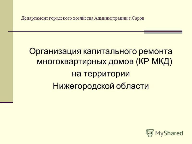 1 Департамент городского хозяйства Администрации г.Саров Организация капитального ремонта многоквартирных домов (КР МКД) на территории Нижегородской области
