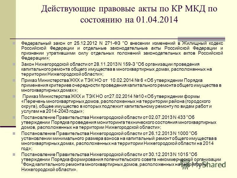 4 Действующие правовые акты по КР МКД по состоянию на 01.04.2014 Федеральный закон от 25.12.2012 N 271-ФЗ