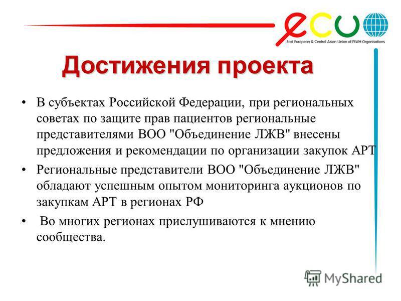 Достижения проекта В субъектах Российской Федерации, при региональных советах по защите прав пациентов региональные представителями ВОО