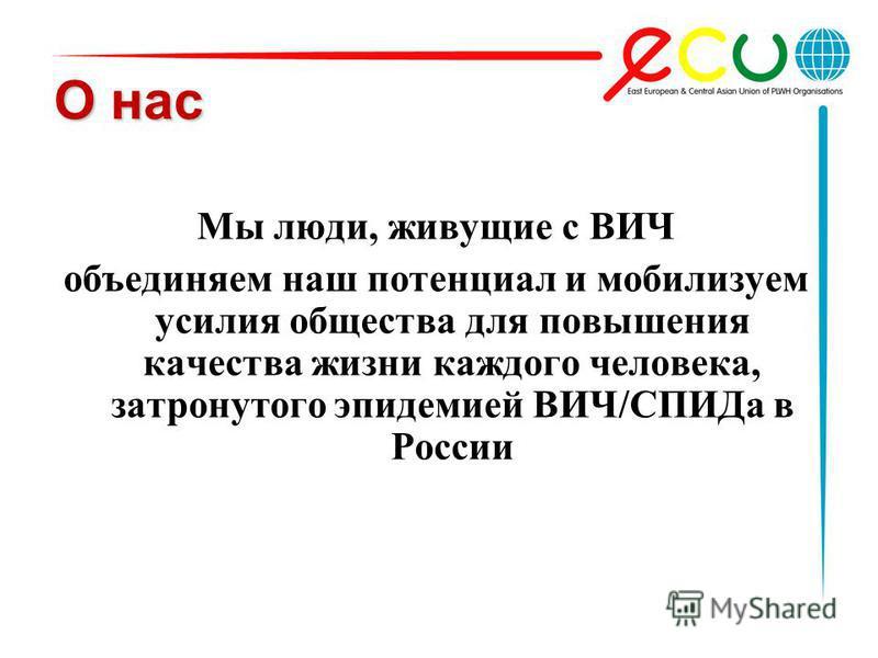 О нас Мы люди, живущие с ВИЧ объединяем наш потенциал и мобилизуем усилия общества для повышения качества жизни каждого человека, затронутого эпидемией ВИЧ/СПИДа в России