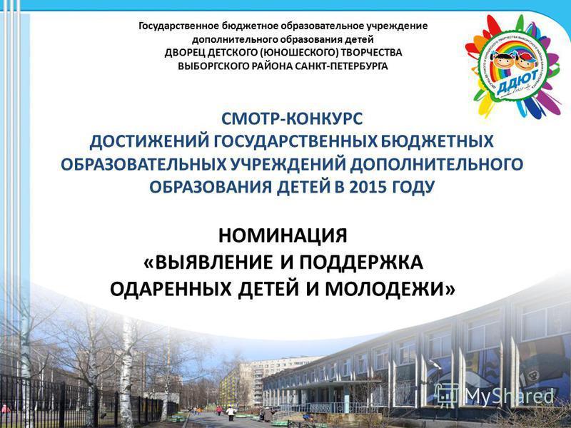 ДВОРЕЦ ДЕТСКОГО (ЮНОШЕСКОГО) ТВОРЧЕСТВА Выборгского района ...