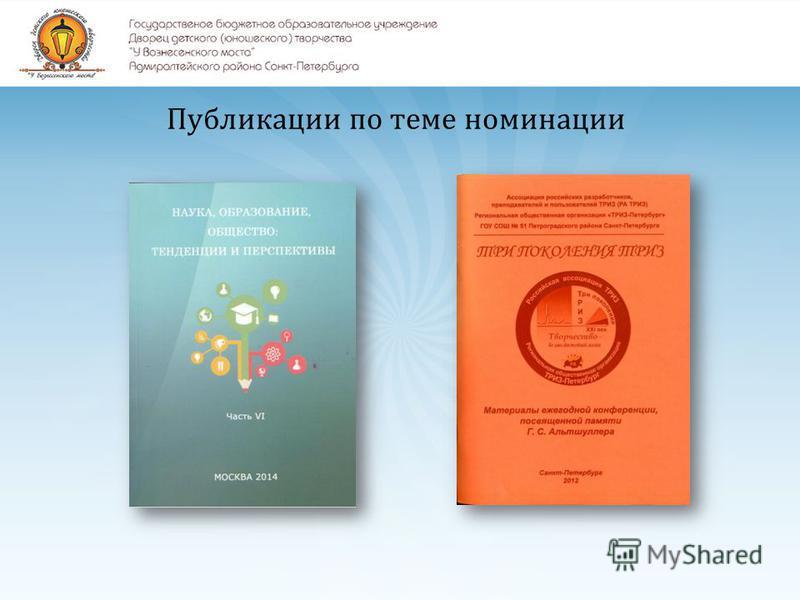 Публикации по теме номинации