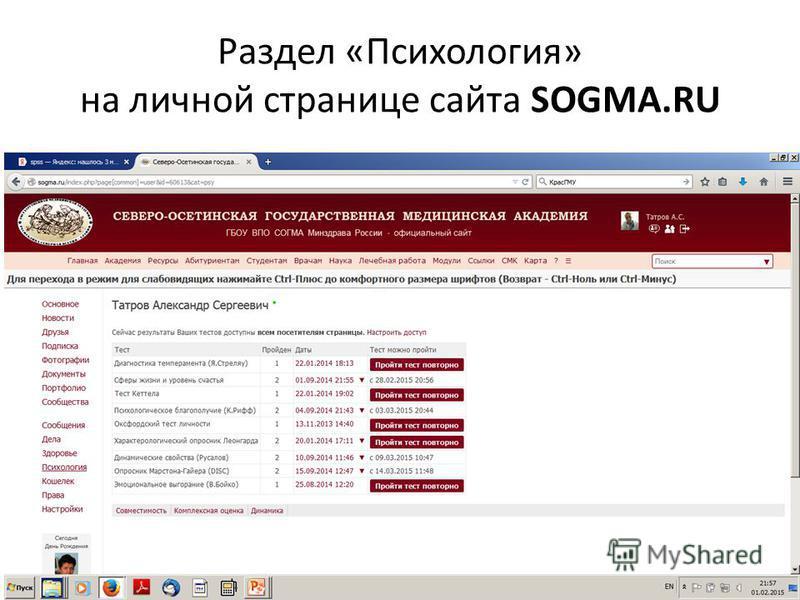 Раздел «Психология» на личной странице сайта SOGMA.RU