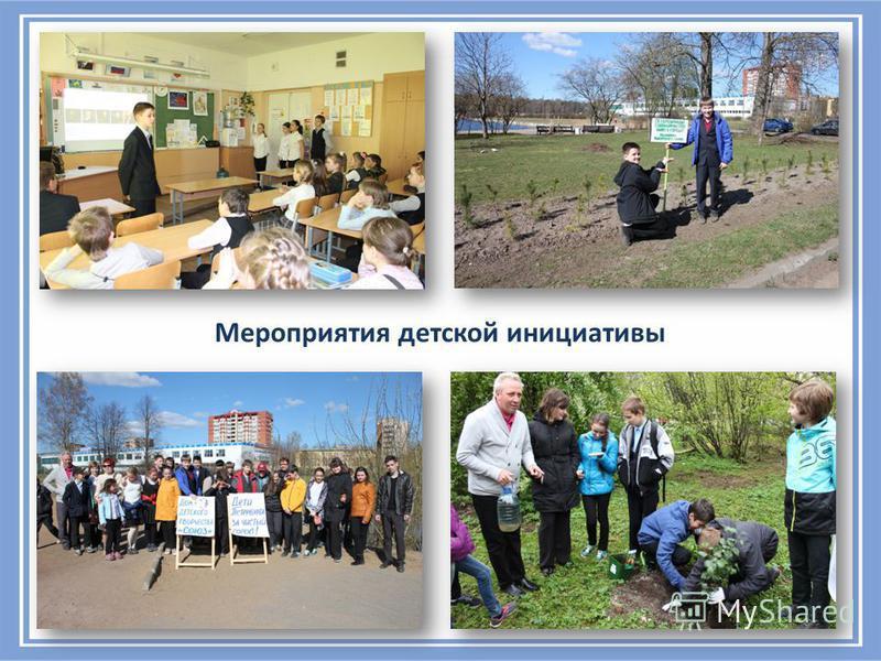Мероприятия детской инициативы