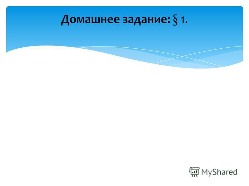 Домашнее задание: § 1.