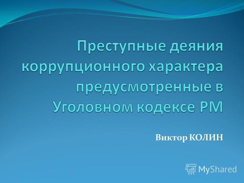 Виктор КОЛИН