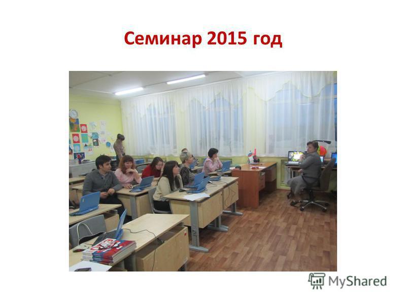 Семинар 2015 год