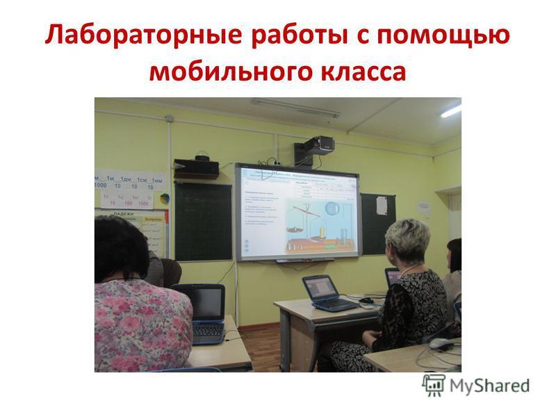 Лабораторные работы с помощью мобильного класса