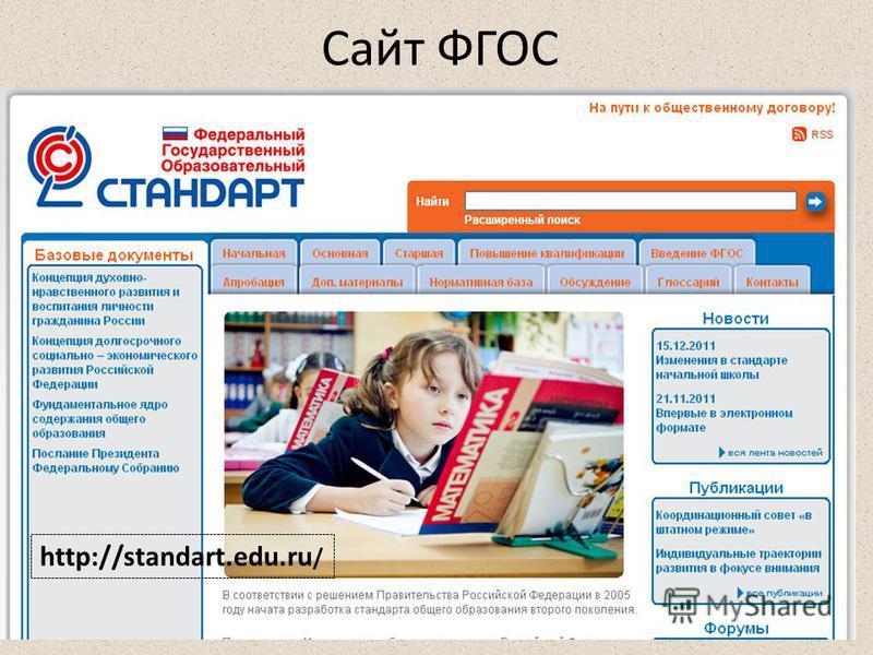 Сайт ФГОС http://standart.edu.ru /