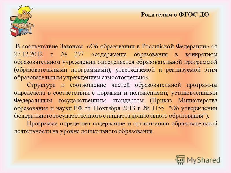 В соответствие Законом «Об образовании в Российской Федерации» от 27.12.2012 г. 297 «содержание образования в конкретном образовательном учреждении определяется образовательной программой (образовательными программами), утверждаемой и реализуемой эти