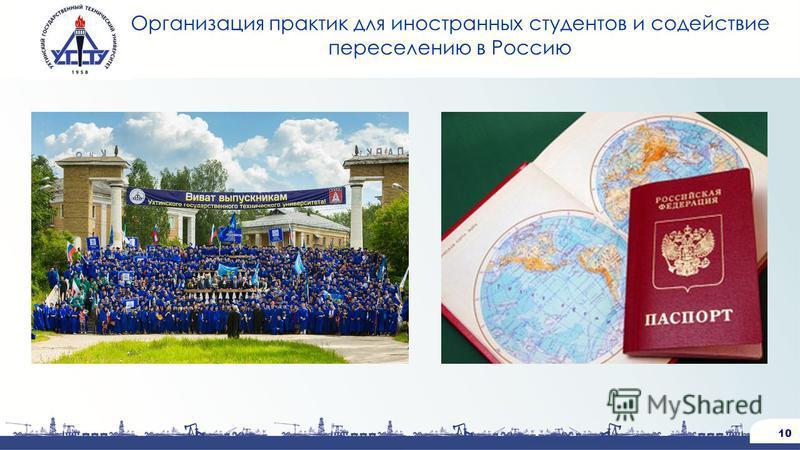 Организация практик для иностранных студентов и содействие переселению в Россию 10