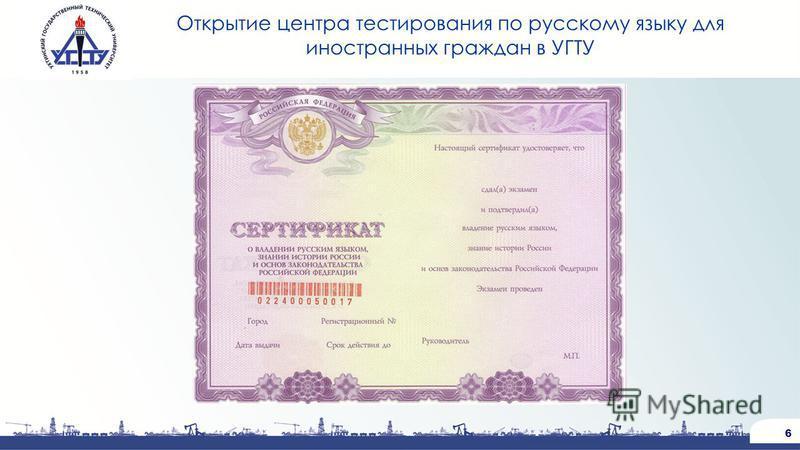Открытие центра тестирования по русскому языку для иностранных граждан в УГТУ 6