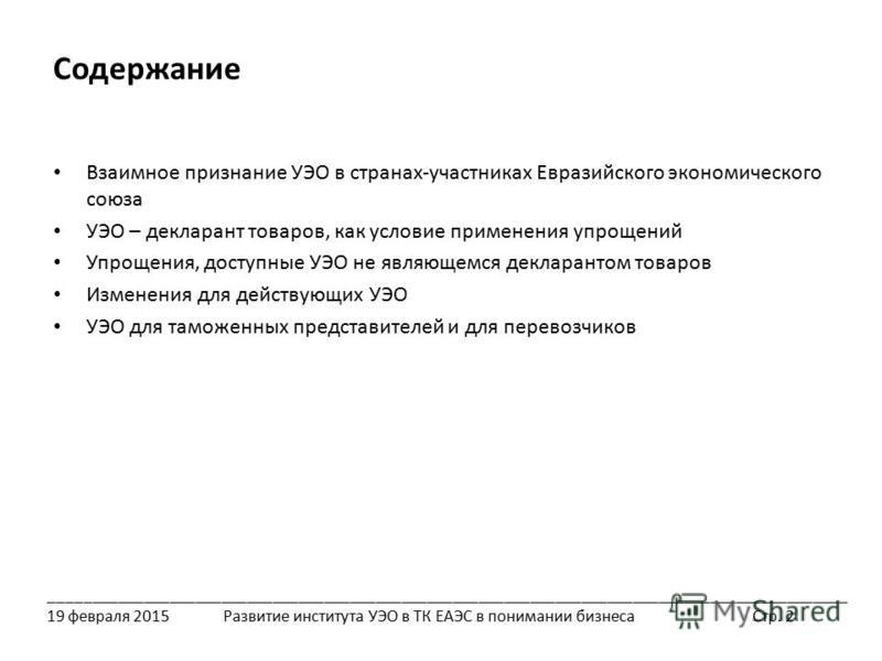 Содержание Взаимное признание УЭО в странах-участниках Евразийского экономического союза УЭО – декларант товаров, как условие применения упрощений Упрощения, доступные УЭО не являющемся декларантом товаров Изменения для действующих УЭО УЭО для таможе