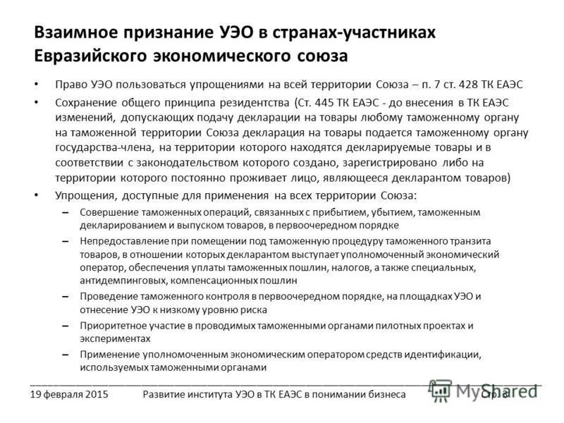 Взаимное признание УЭО в странах-участниках Евразийского экономического союза Право УЭО пользоваться упрощениями на всей территории Союза – п. 7 ст. 428 ТК ЕАЭС Сохранение общего принципа резидентства (Ст. 445 ТК ЕАЭС - до внесения в ТК ЕАЭС изменени