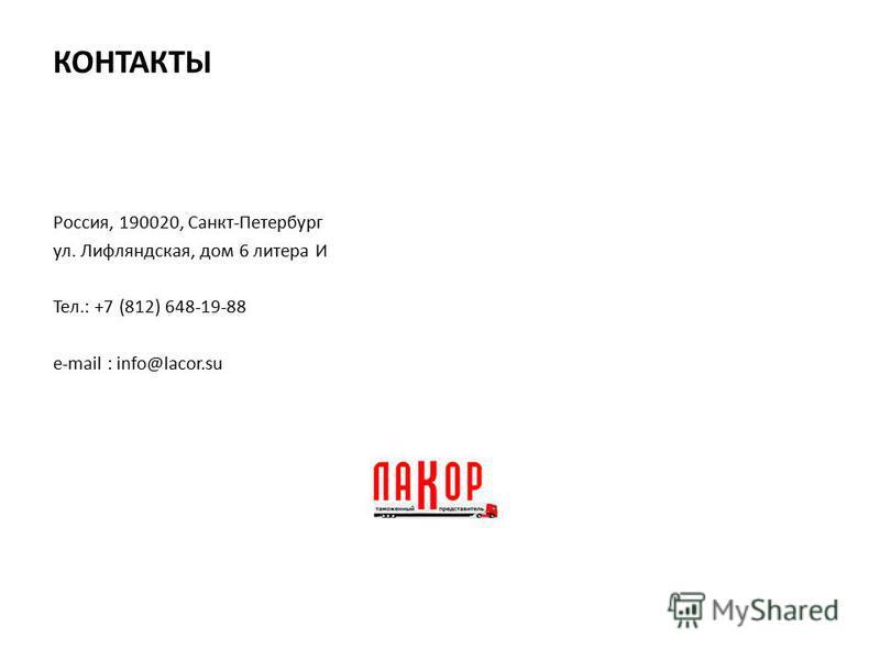 КОНТАКТЫ Россия, 190020, Санкт-Петербург ул. Лифляндская, дом 6 литера И Тел.: +7 (812) 648-19-88 e-mail : info@lacor.su