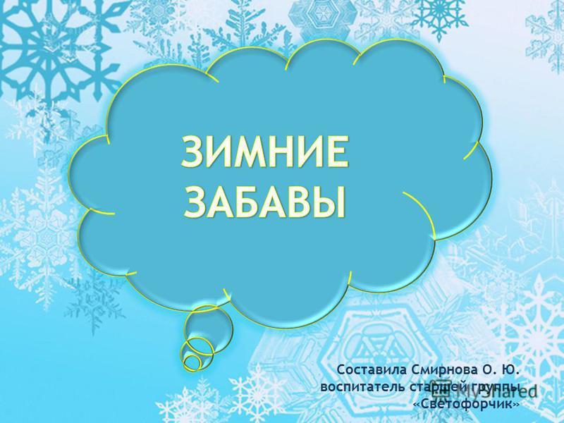 Составила Смирнова О. Ю. воспитатель старшей группы «Светофорчик»