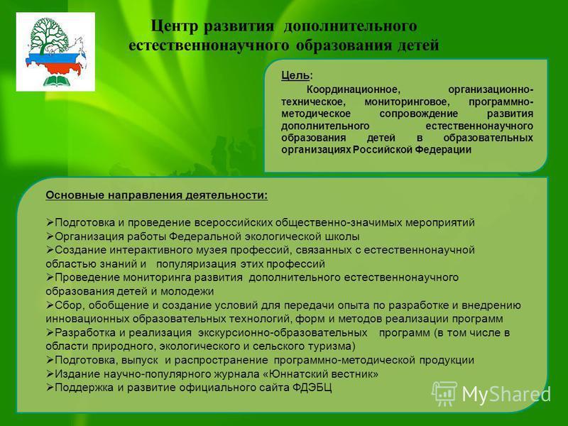 Цель : Координационное, организационно- техническое, мониторинговое, программно- методическое сопровождение развития дополнительного естественнонаучного образования детей в образовательных организациях Российской Федерации Центр развития дополнительн