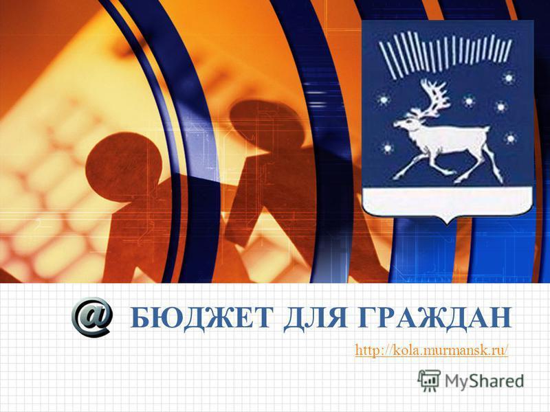 LOGO www.themegallery.com http://kola.murmansk.ru/ БЮДЖЕТ ДЛЯ ГРАЖДАН