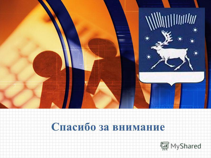 LOGO www.themegallery.com Спасибо за внимание