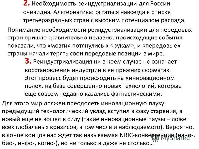2. Необходимость реиндустриализации для России очевидна. Альтернатива: остаться навсегда в списке третьеразрядных стран с высоким потенциалом распада. Понимание необходимости реиндустриализации для передовых стран пришло сравнительно недавно: происхо