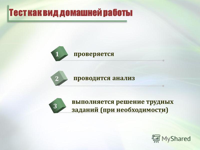 проверяется 1 проводится анализ 2 выполняется решение трудных заданий (при необходимости) 3 Тест как вид домашней работы
