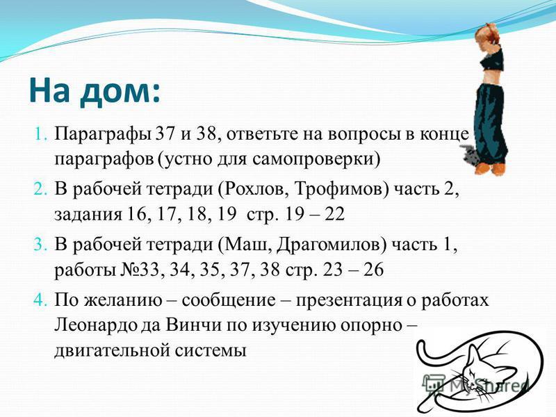На дом: 1. Параграфы 37 и 38, ответьте на вопросы в конце параграфов (устно для самопроверки) 2. В рабочей тетради (Рохлов, Трофимов) часть 2, задания 16, 17, 18, 19 стр. 19 – 22 3. В рабочей тетради (Маш, Драгомилов) часть 1, работы 33, 34, 35, 37,