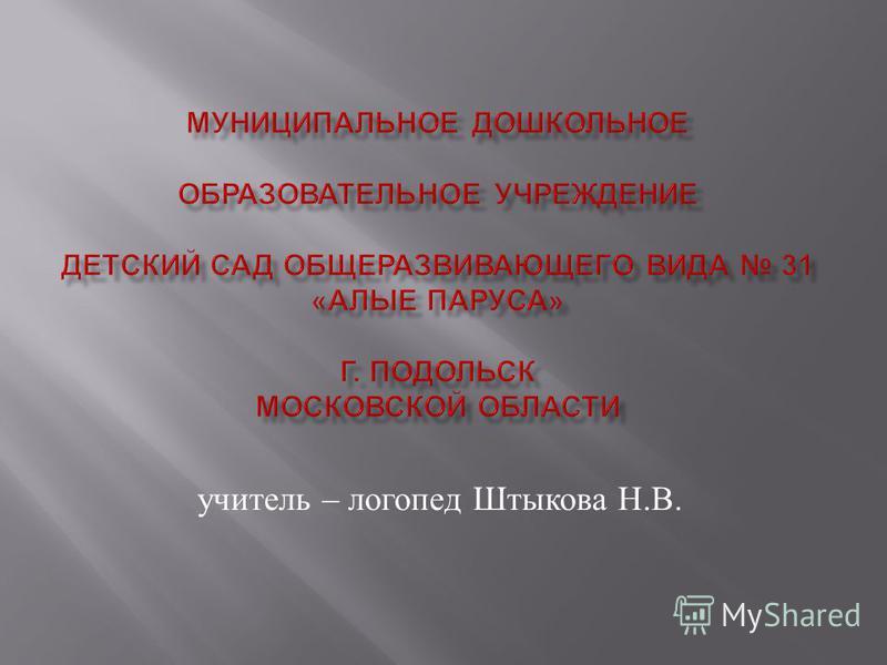 учитель – логопед Штыкова Н. В.