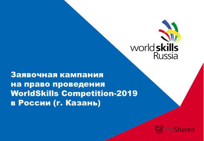 Заявочная кампания на право проведения WorldSkills Competition-2019 в России (г. Казань)