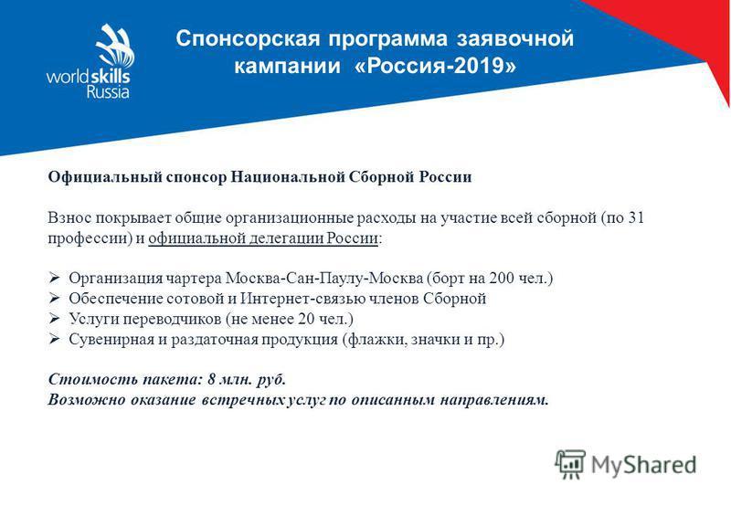 Спонсорская программа заявочной кампании «Россия-2019» Официальный спонсор Национальной Сборной России Взнос покрывает общие организационные расходы на участие всей сборной (по 31 профессии) и официальной делегации России: Организация чартера Москва-