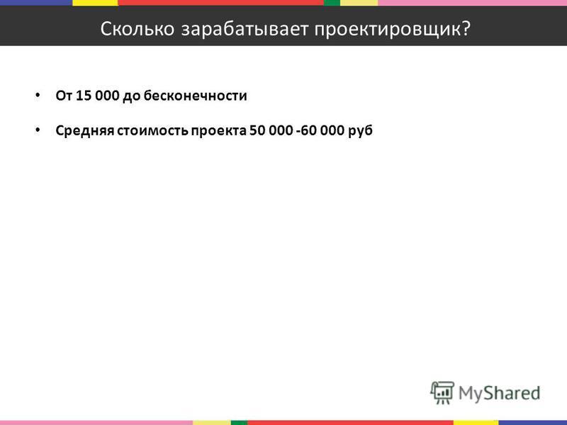 Сколько зарабатывает проектировщик? От 15 000 до бесконечности Средняя стоимость проекта 50 000 -60 000 руб