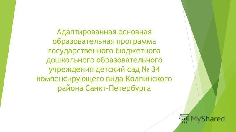 Адаптированная основная образовательная программа государственного бюджетного дошкольного образовательного учреждения детский сад 34 компенсирующего вида Колпинского района Санкт-Петербурга
