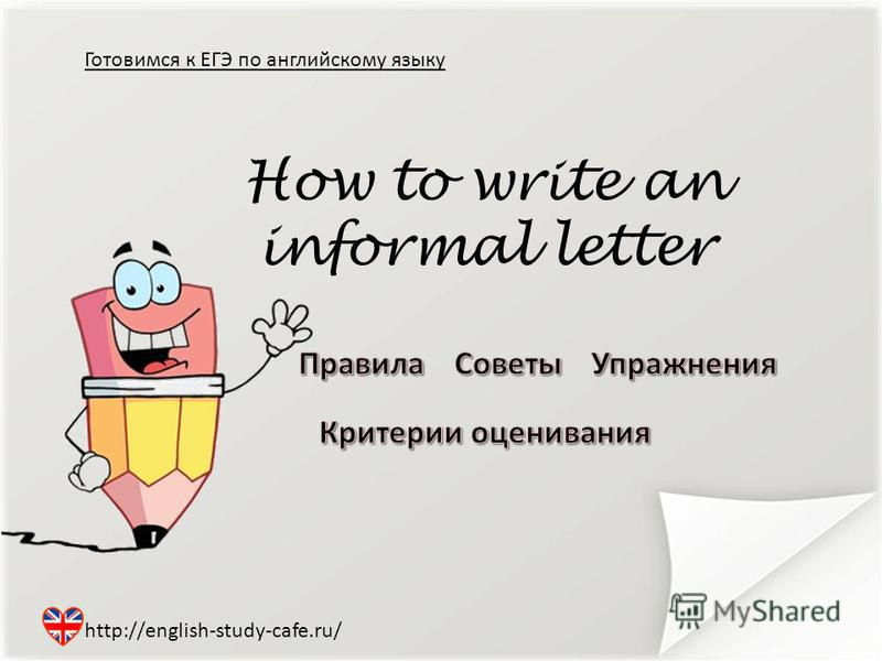 How to write an informal letter Готовимся к ЕГЭ по английскому языку http://english-study-cafe.ru/