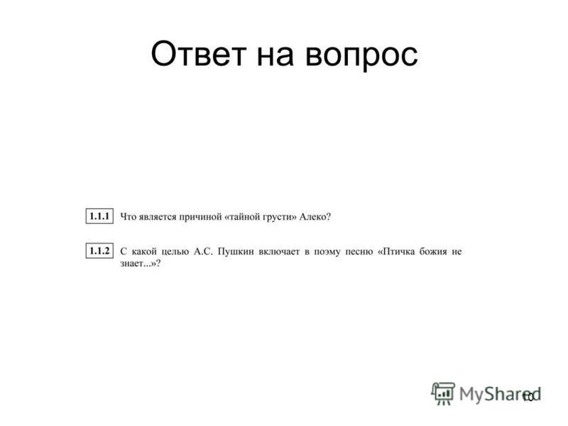 Ответ на вопрос 10