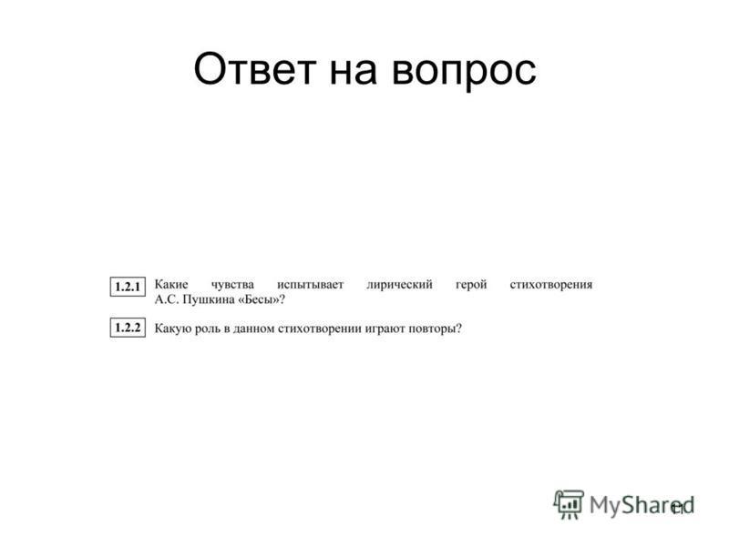 Ответ на вопрос 11