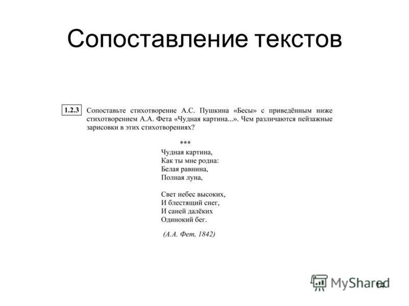 Сопоставление текстов 14
