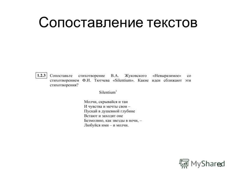 Сопоставление текстов 15