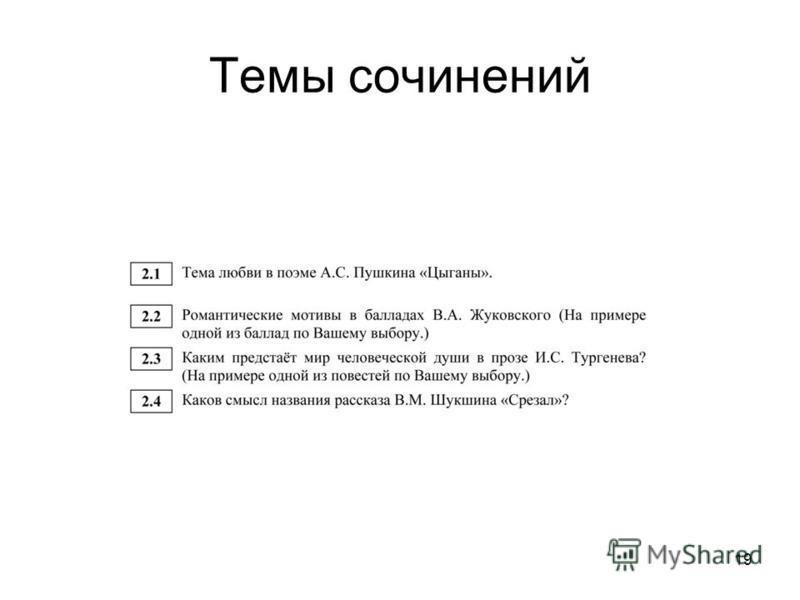 Темы сочинений 19