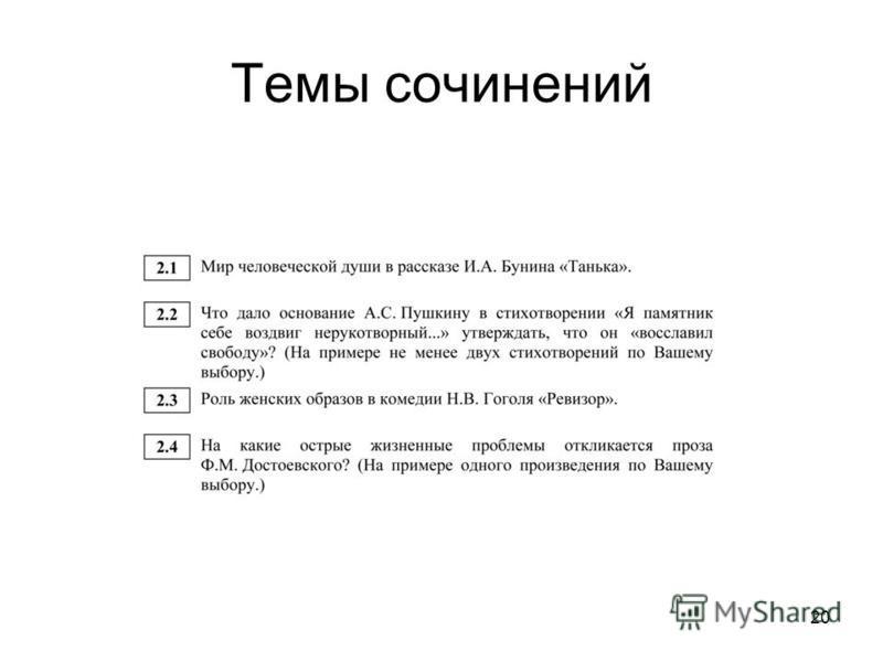 Темы сочинений 20
