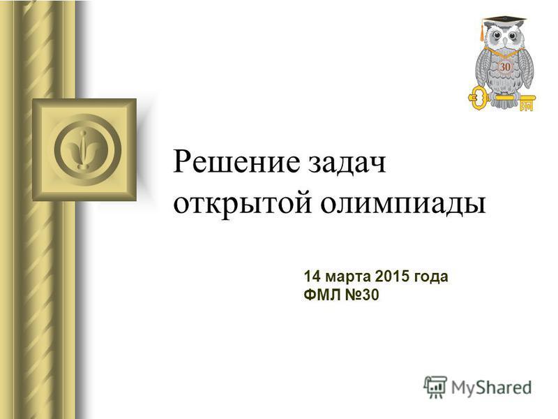 Решение задач открытой олимпиады 14 марта 2015 года ФМЛ 30