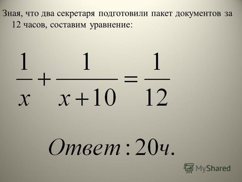 Зная, что два секретаря подготовили пакет документов за 12 часов, составим уравнение: