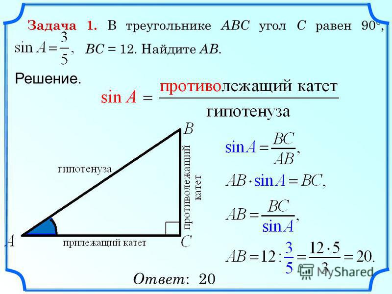 Ответ : 20 Задача 1. В треугольнике АВС угол С равен 90, ВС = 12. Найдите АВ. Решение.