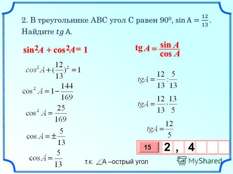 т.к. А –острый угол 3 х 1 0 х 15 2, 4