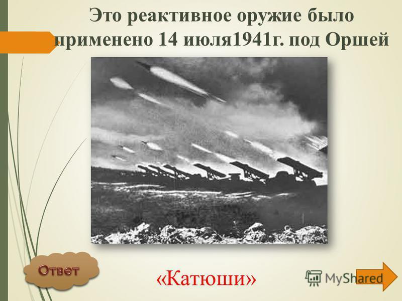 Назовите имя героини поэмы М. Алигер, которой принадлежат слова: «Граждане, не стойте, не смотрите, Я живая, голос мой звучит. Убивайте их, травите, жгите, Я умру, но правда победит!» Зое Космодемьянской