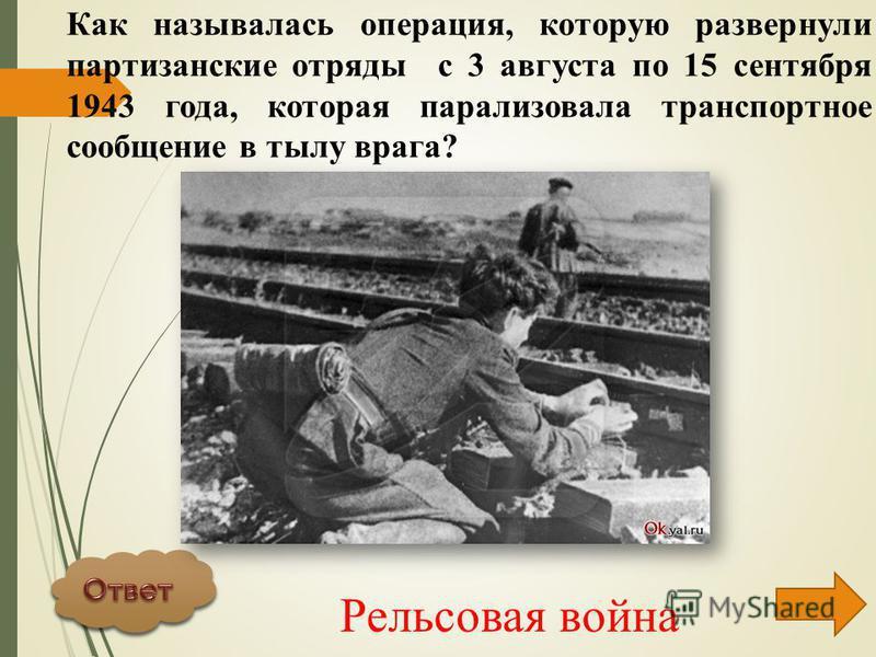 Константин Константинович Рокоссовский Этого полководца называли