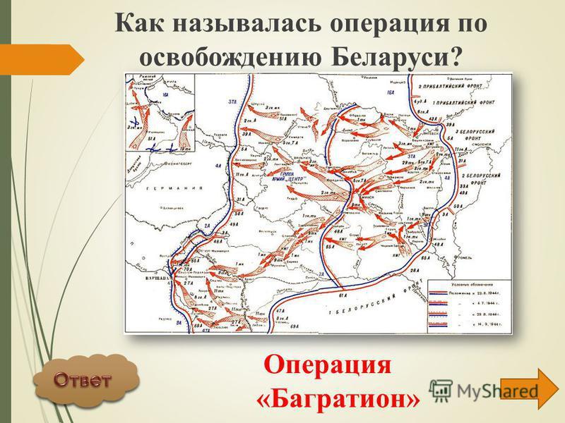 Рельсовая война Как называлась операция, которую развернули партизанские отряды с 3 августа по 15 сентября 1943 года, которая парализовала транспортное сообщение в тылу врага?