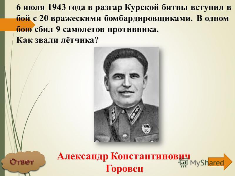 Автор романа «Они сражались за Родину». Михаил Александрович Шолохов