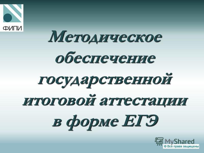 Методическое обеспечение государственной итоговой аттестации в форме ЕГЭ
